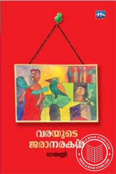 Cover Image of Book Varayude Jaranarakal