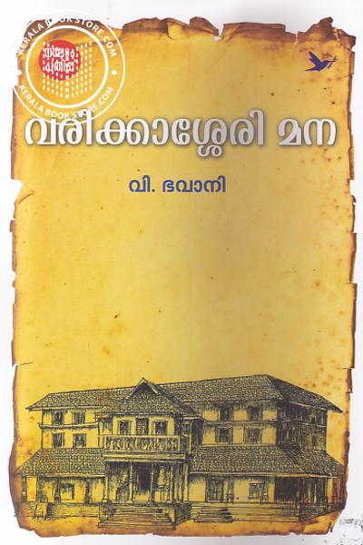 Cover Image of Book Varikkasseri Mana