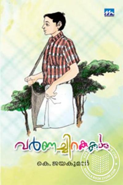 Cover Image of Book Varnnachirakukal