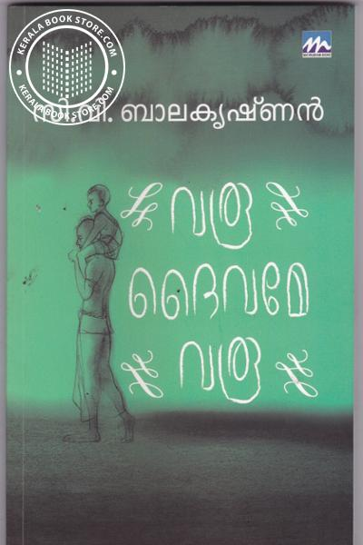 Cover Image of Book Varoo Daivame Varoo