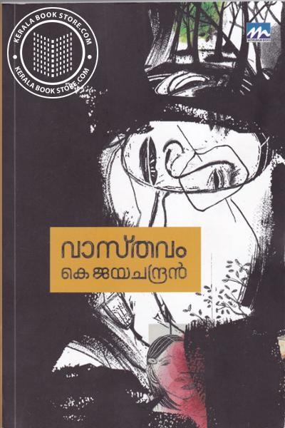 Cover Image of Book വാസ്തവം