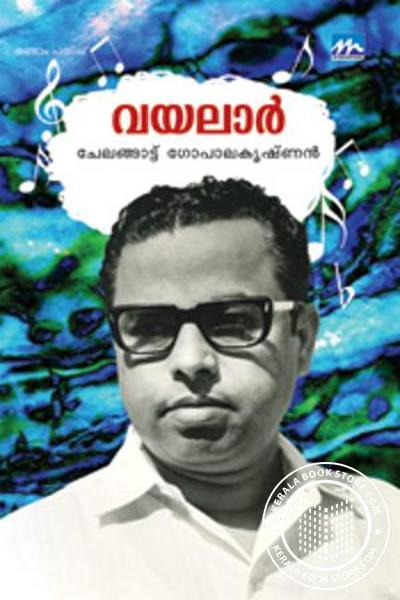 Cover Image of Book വയലാര്‍