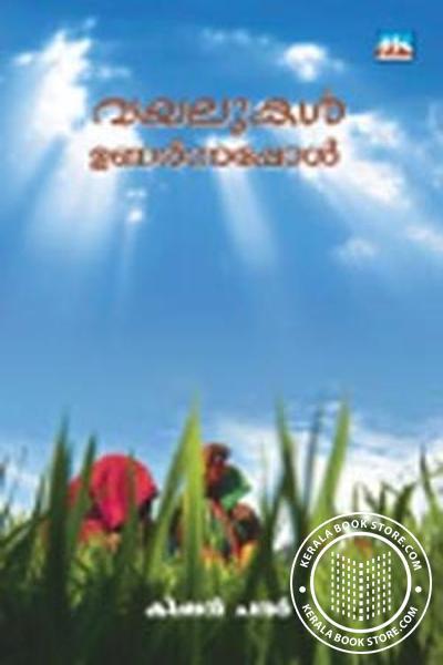 Cover Image of Book Vayalukal Unarnnappol
