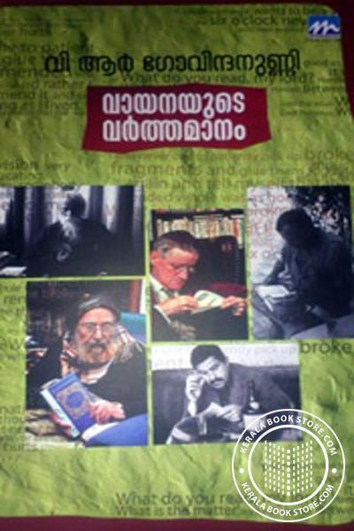 Cover Image of Book വായനയുടെ വര്ത്തമാനം
