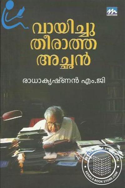 Image of Book വായിച്ചുതീരാത്ത അച്ഛന്