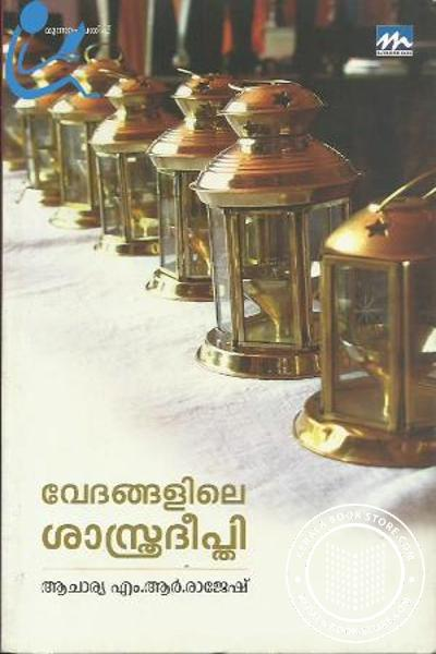 Cover Image of Book Vedangalile Sasthradeepthi