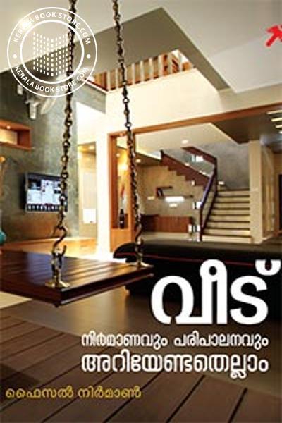 Cover Image of Book Veedu Nirmanavum Paripalanavum Ariyendathellam