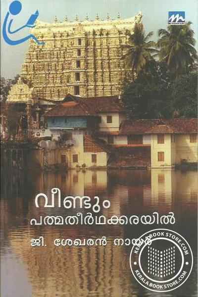 Cover Image of Book Veendum Pathmatheerthakkarayil
