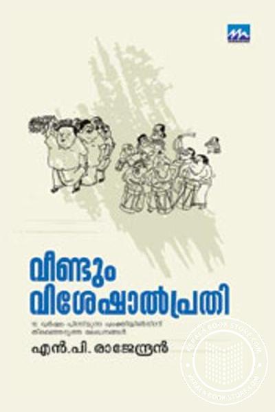 Cover Image of Book Veendum Viseshal Prathi