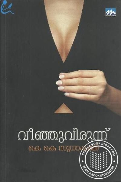 Cover Image of Book Veenjuvirunnu