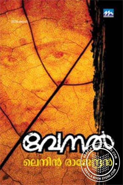 Cover Image of Book വേനല്‍