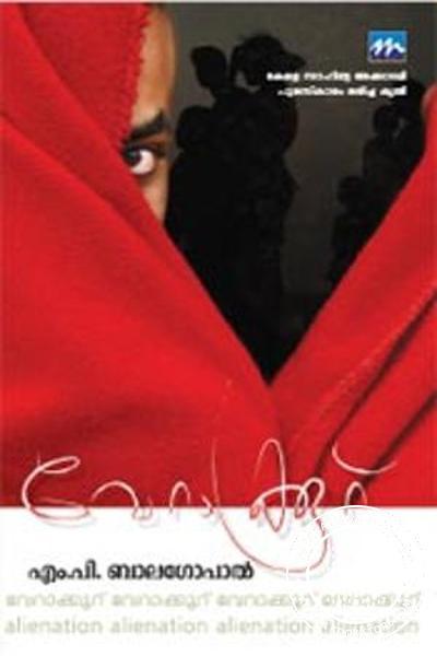 Cover Image of Book വേറാക്കൂറ്