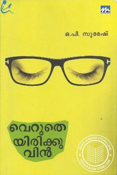 Image of Book Verutheyirikkuvin