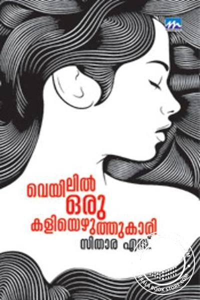 Cover Image of Book Veyilil Oru Kaliyezhuthukari