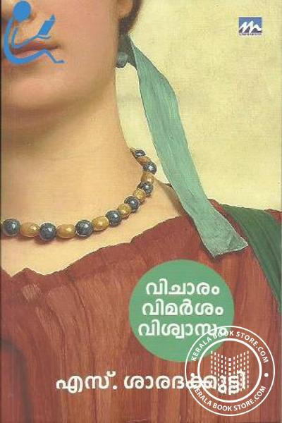 Cover Image of Book Vicharam Vimarsam Viswasam