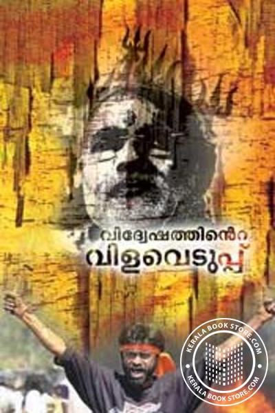 Cover Image of Book Vidveshathinte Vilaveduppu