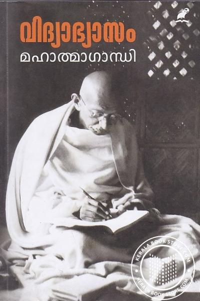Cover Image of Book Vidyaabhyaasam Mahathmagandhi