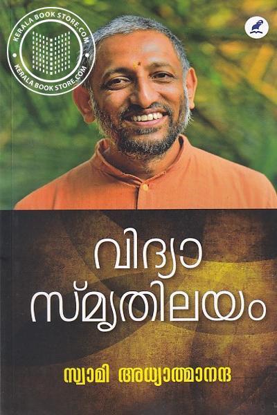 Cover Image of Book വിദ്യാസ്മൃതിലയം