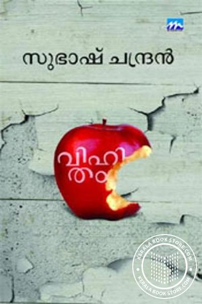 Cover Image of Book വിഹിതം