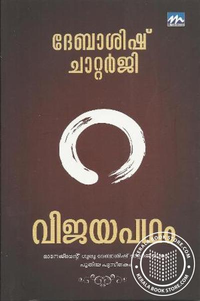 Cover Image of Book Vijaya Padham