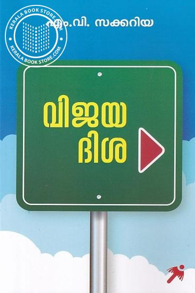 Cover Image of Book വിജയ ദിശ