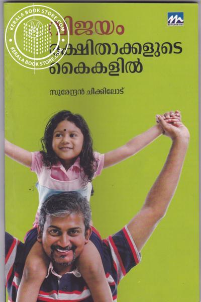 Cover Image of Book വിജയം രക്ഷിതാക്കളുടെ കൈകളില്