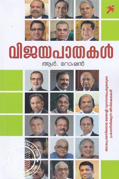 Cover Image of Book വിജയപാതകൾ