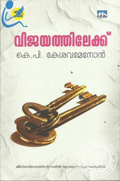 Cover Image of Book Vijayathilekku