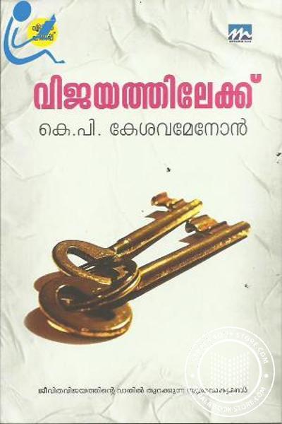 Image of Book Vijayathilekku