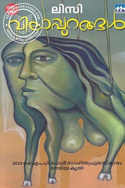Cover Image of Book വിലാപ്പുറങ്ങള്