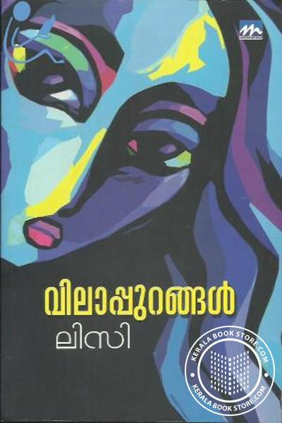Cover Image of Book Vilappurangal