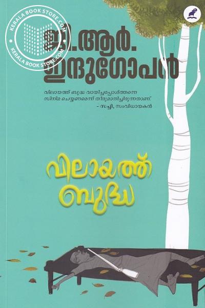 Cover Image of Book വിലായത്ത് ബുദ്ധ