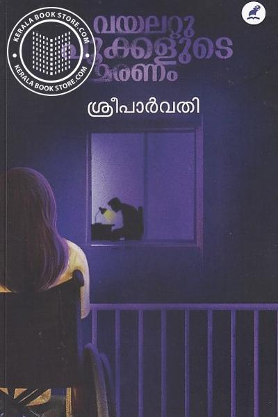 Cover Image of Book വയലറ്റു പൂക്കളുടെ മരണം