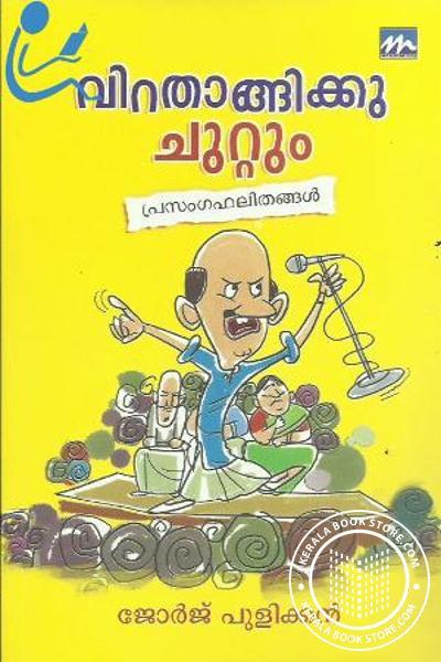 Cover Image of Book Virathangiku Chuttum