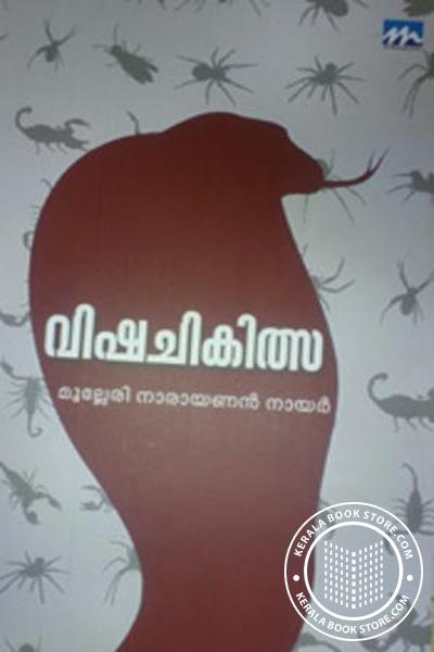 Cover Image of Book Vishachikilsa