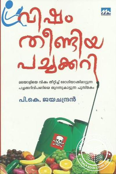 Cover Image of Book Visham Theendia Pachakkari