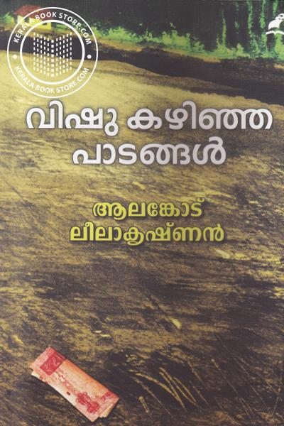 Cover Image of Book Vishu Kazhinja Paadangal