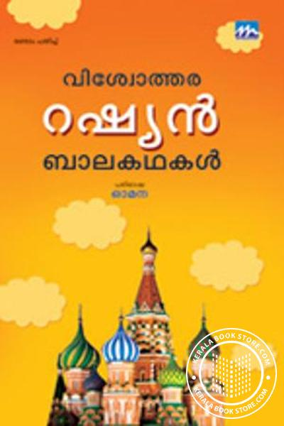 Cover Image of Book VishvotharaRussian Balakathakal