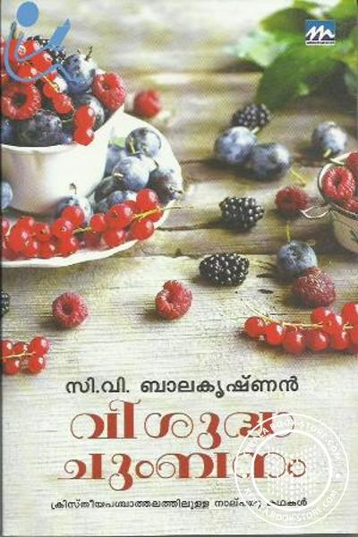 Cover Image of Book Visudha chumbanam