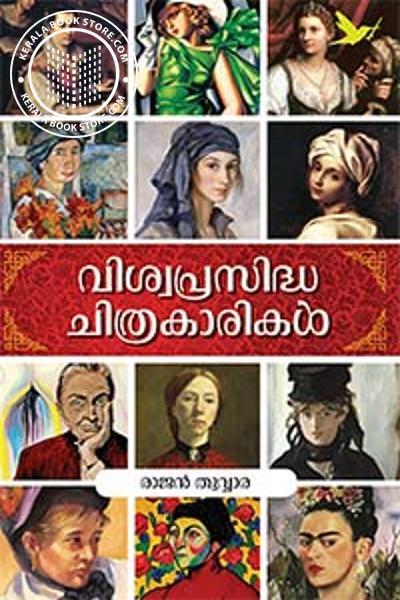 Cover Image of Book വിശ്വപ്രസിദ്ധ ചിത്രകാരികള്