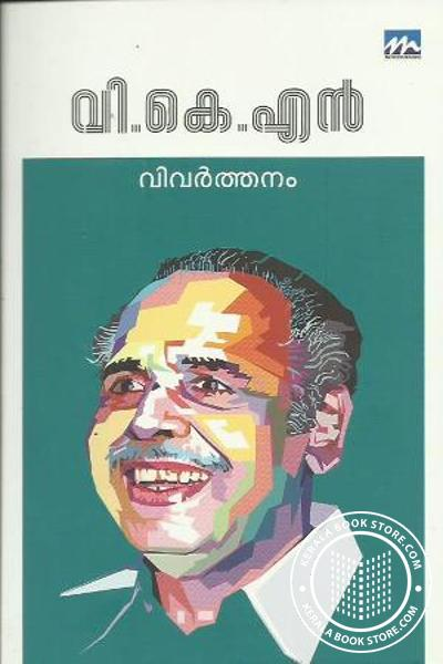 Cover Image of Book Vivarthanam