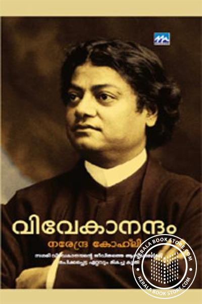 Cover Image of Book Vivekanandam