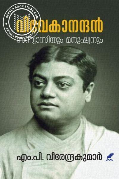 Cover Image of Book വിവേകാനന്ദന്- സന്ന്യാസിയും മനുഷ്യനും