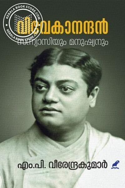 Cover Image of Book Vivekanandan Sannyasiyum Manushyanum