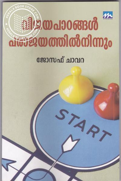 Cover Image of Book വിജയപാഠങ്ങള് പരാജയത്തില്നിന്നും