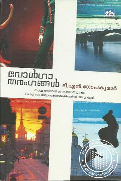 Cover Image of Book Volga Tharangangal