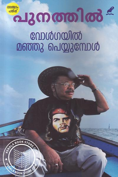 Cover Image of Book Volgayil Manju Peyyumbol