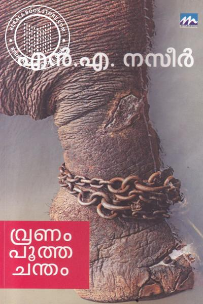 Cover Image of Book Vranam Pootha Chantham