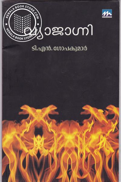 Image of Book Vyajagni