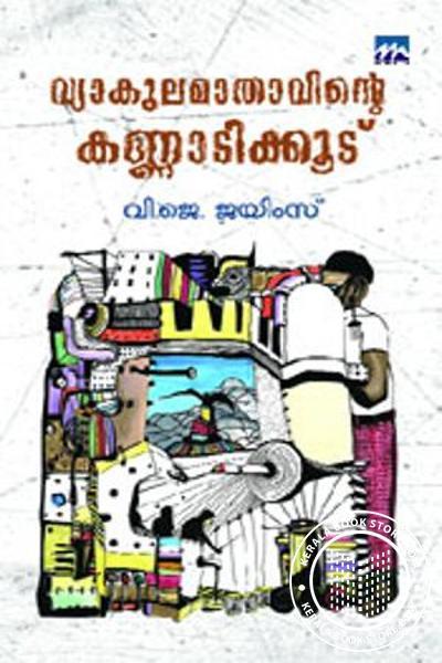 Cover Image of Book Vyakulamathavinte Kannadikkoodu